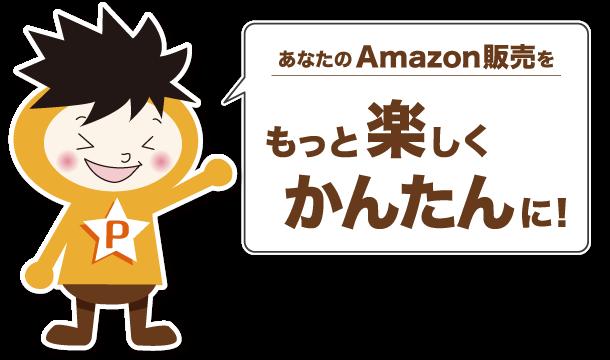 プライスター ☆ 会員数No.1 Amazon出品 価格改定 管理 せどりツール